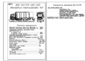 МАЗ-6317F9-544-000, 6317F9-565-000, 6317Х9-560-000Автомобили-сортиментовозы с колёсной формулой 6х6 предназначены для перевозки сортимента (МАЗ 6317F9-560-000, 6317F9-565-000) и лесоматериалов (МАЗ 6317F9-544-000) в составе автопоезда