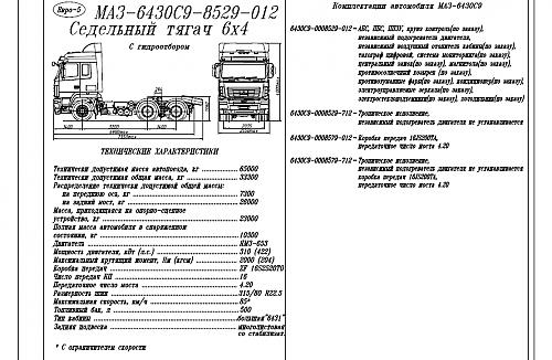 МАЗ 6430С9-8529(8579)-011, 6430С9-8529(8579-012, 643028-8529-012Седельные тягачи с двигателем ЯМЗ-653.10, 422 л.с. и двигателем WP12.430E50, 430 л.с., рессорная подвеска ГИДРООТБОР